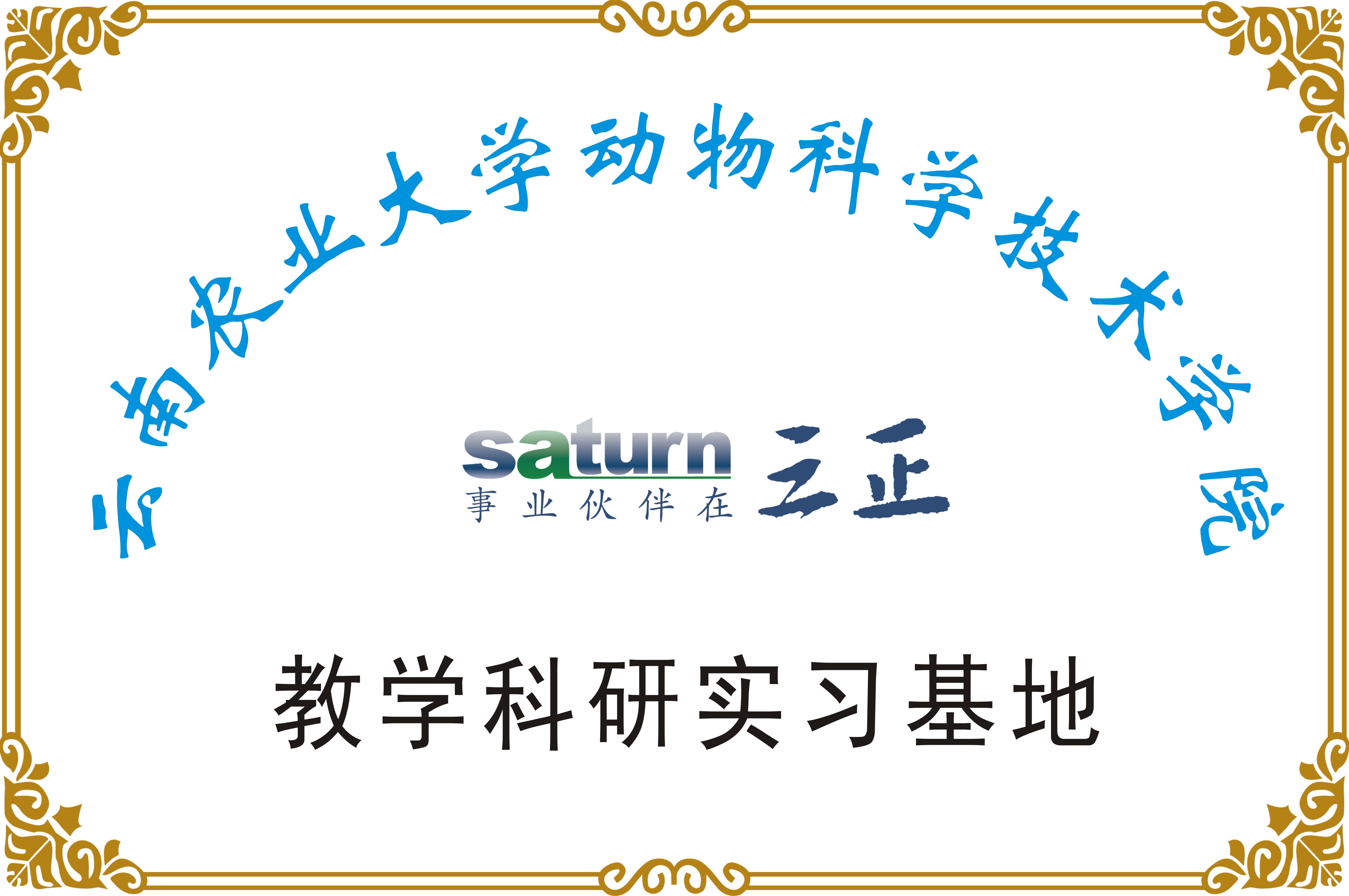 云南农业大学动物科学技术学?#33322;?#23398;科研实习基地