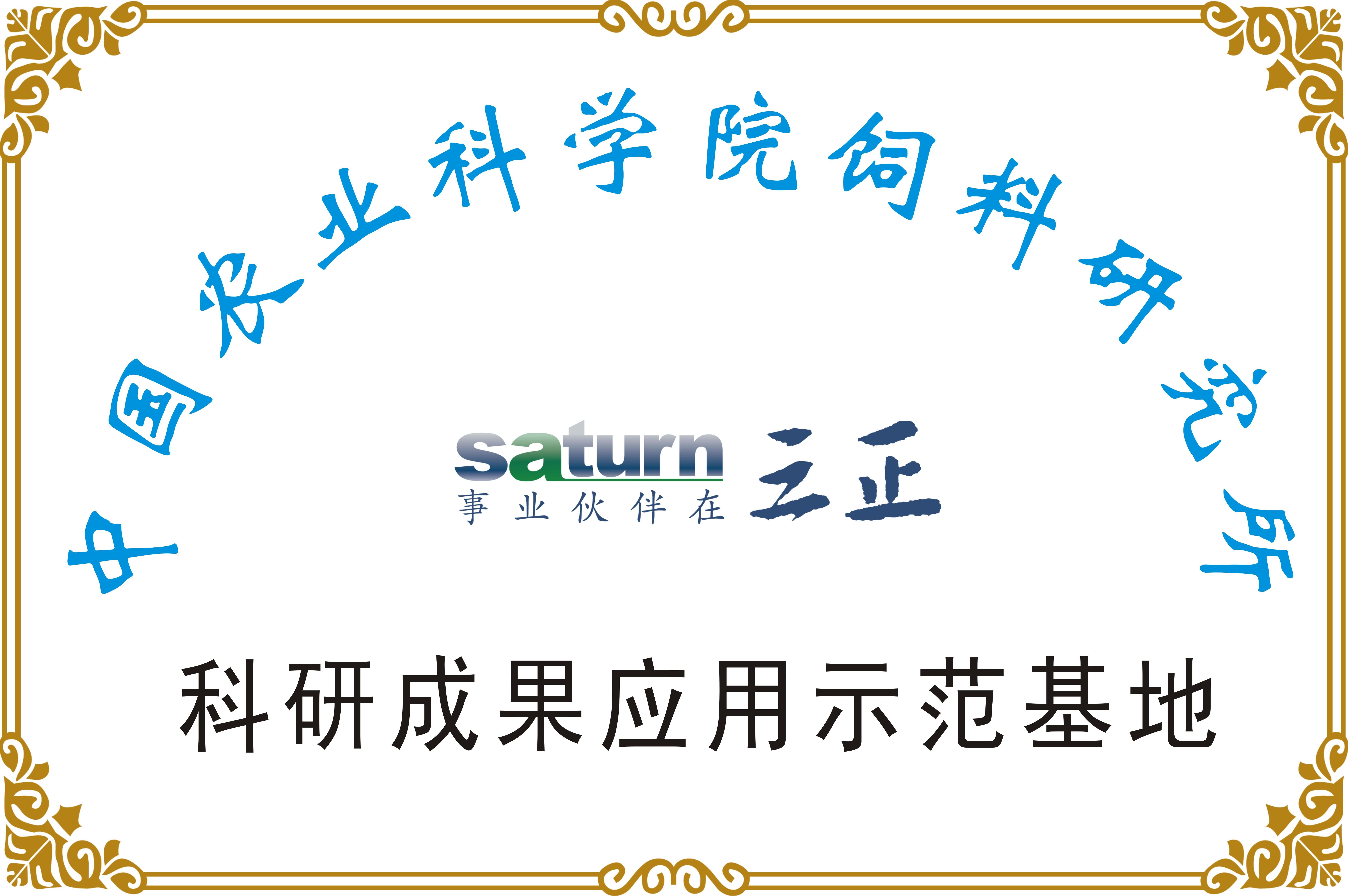 中国农业科学院饲料研究所科研成果应用示范基地