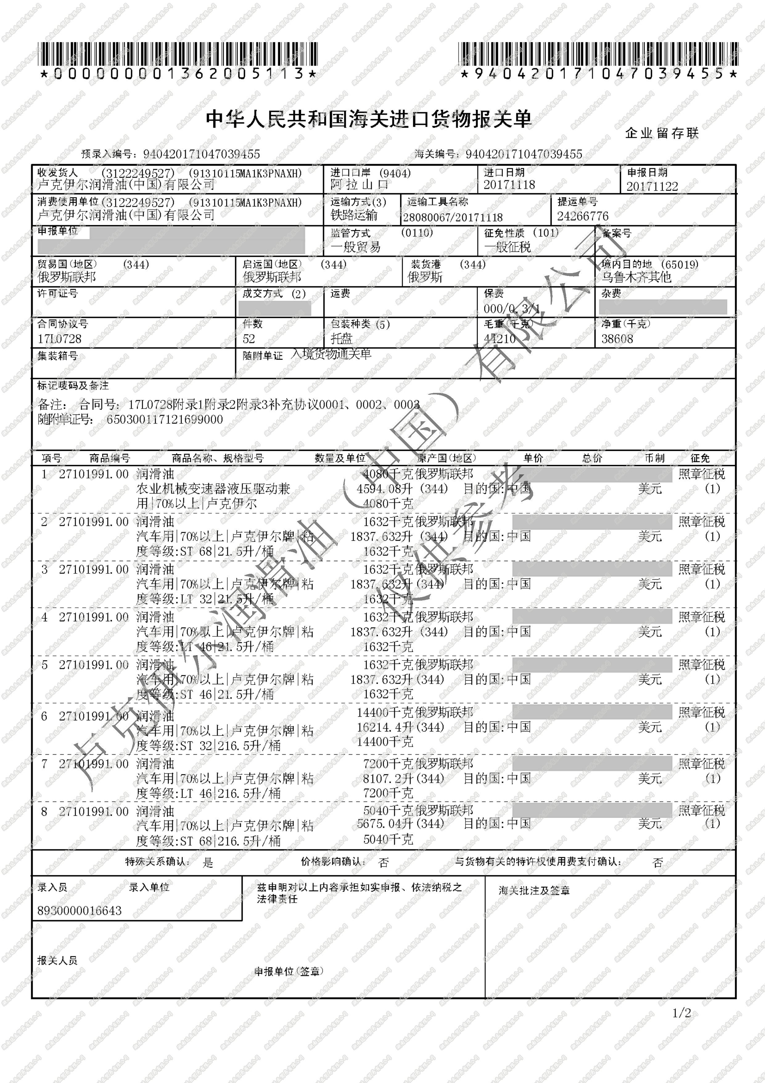 28080067_报关单_商检报告-带水印-1