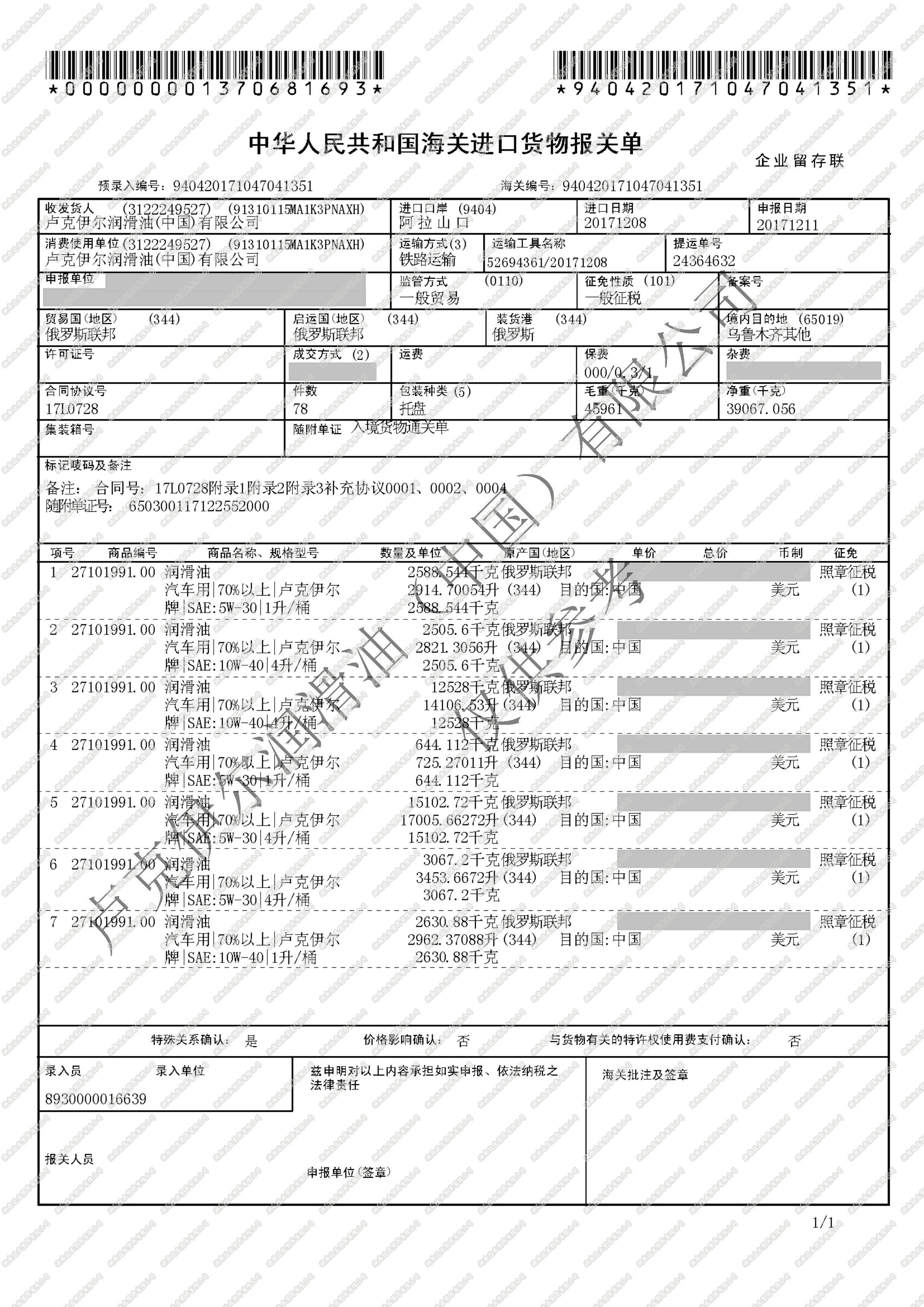 52694361_报关单_商检报告-带水印-1