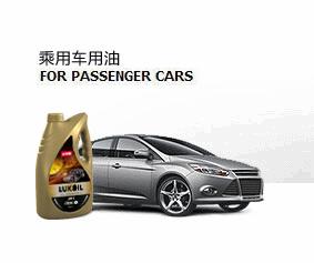 乘用车用油