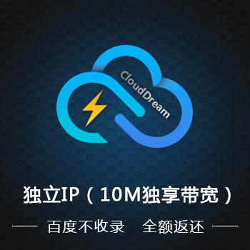 独立IP服务器