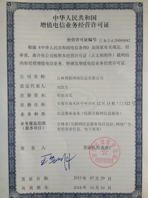 经营许可证2017