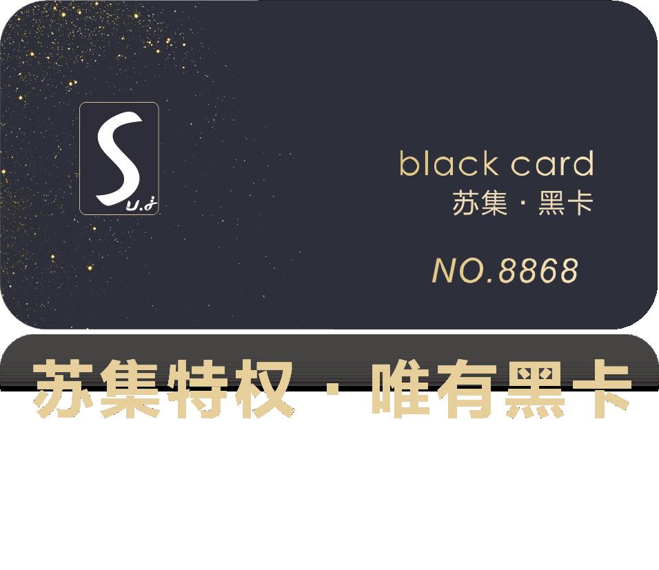 毕业相册手绘 黑卡
