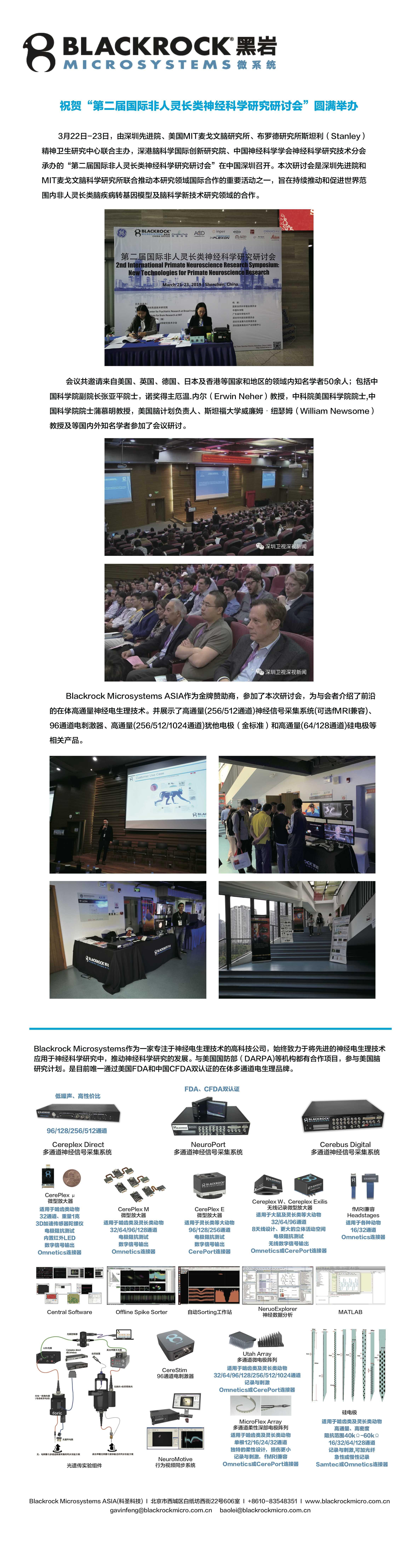 2019第二届非人灵长类脑科学未来发展态势国际研讨会