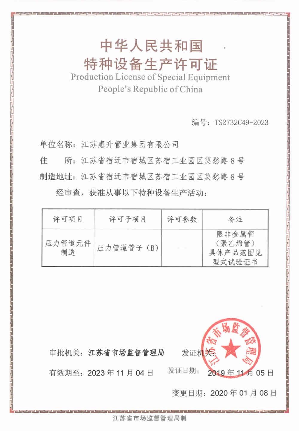 特种设备证书更改后证书