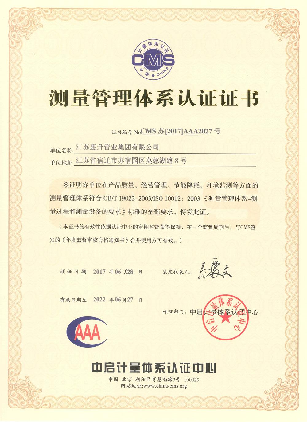 國家AAA測量管理體係認證證書更改後