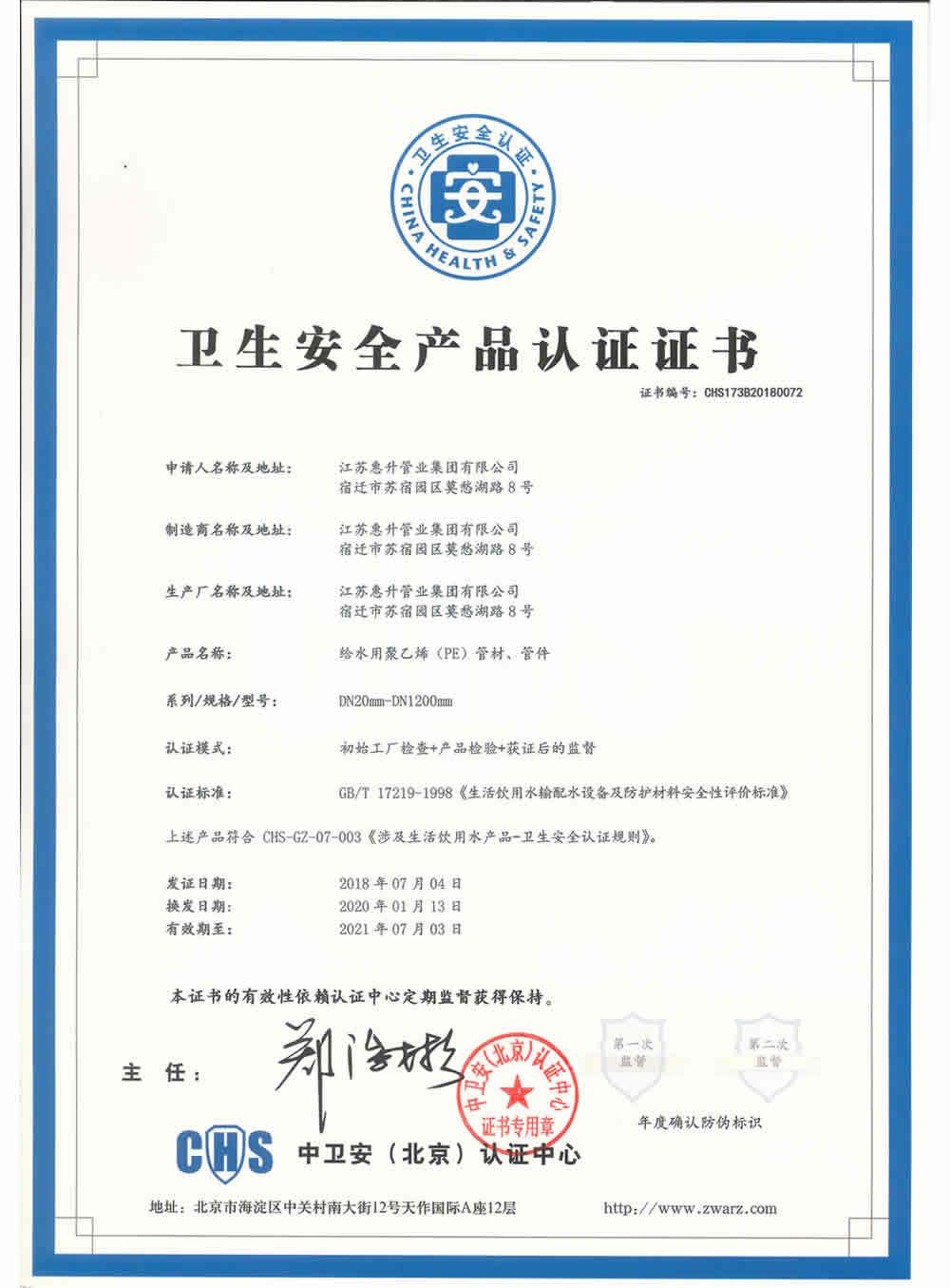 卫生安全产品认证证书2020