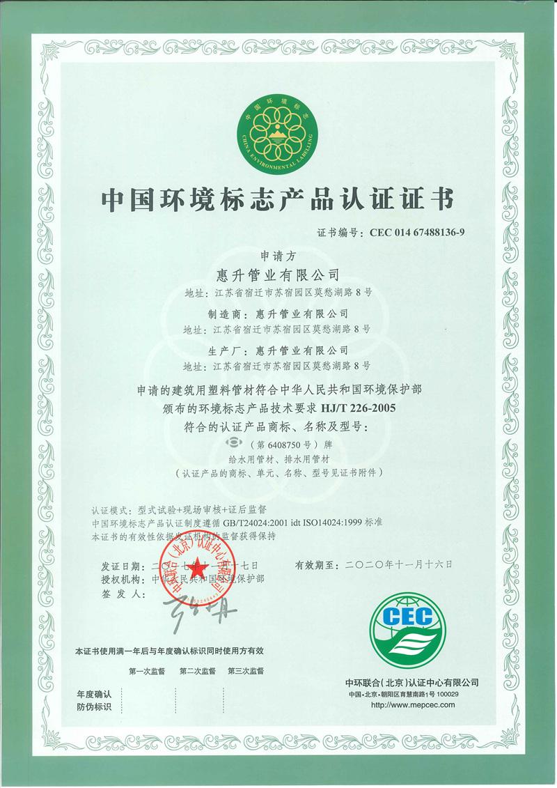 2017年中国环境标志2