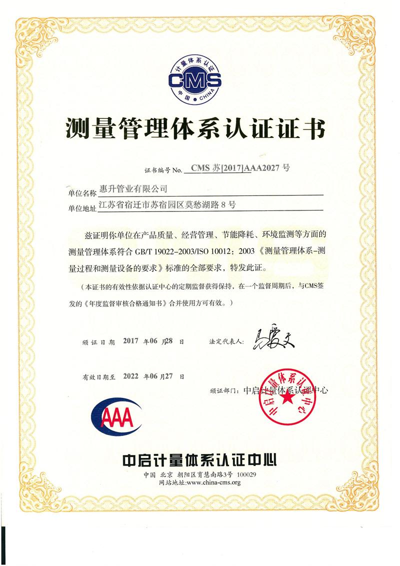 国家级AAA测量管理体系认证证书