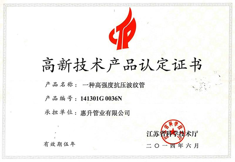 高新技术认证