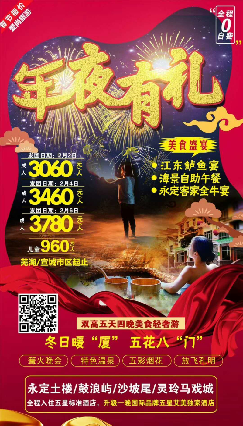 中青旅-QQ圖片20190107111442