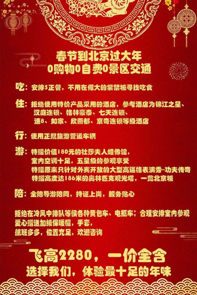 中青旅-QQ图片20190107111446