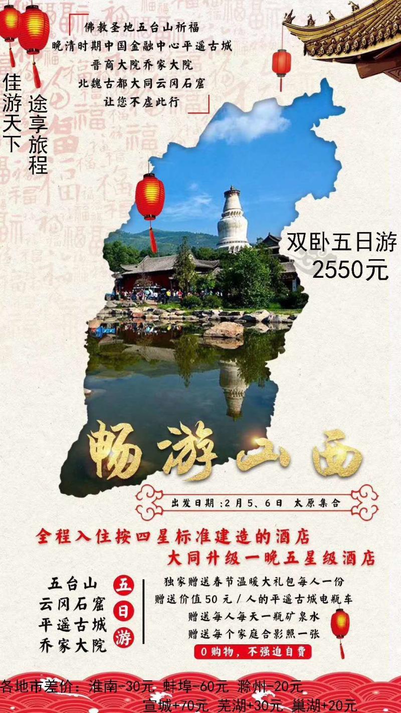 中青旅-QQ图片20190107111454