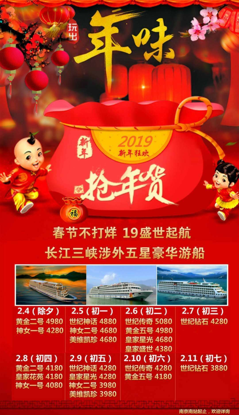 中青旅-QQ圖片20190107111457