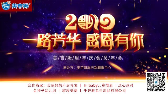 河馬直播:美吉姆周年慶會員年會