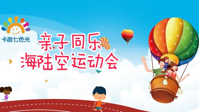 河馬直播:廊坊KAKU幼兒園海陸空親子運動會