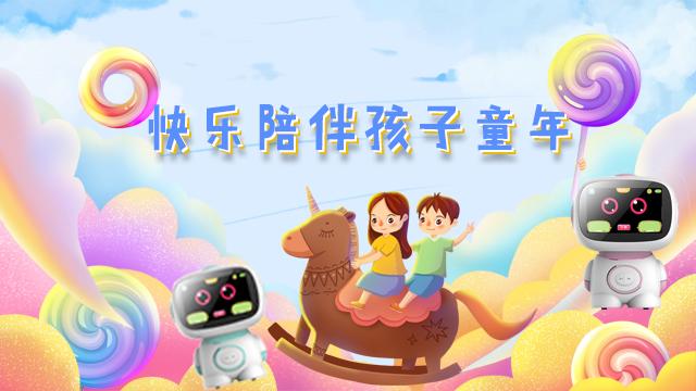 河馬直播:快樂陪伴孩子童年
