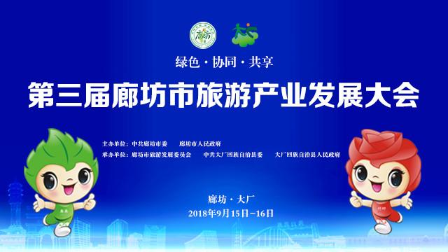 河馬直播:9月15號廊坊旅游成果發布會現場直播