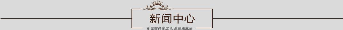 中國定制家居十大品牌—萬家樂全屋定制品牌新聞中心