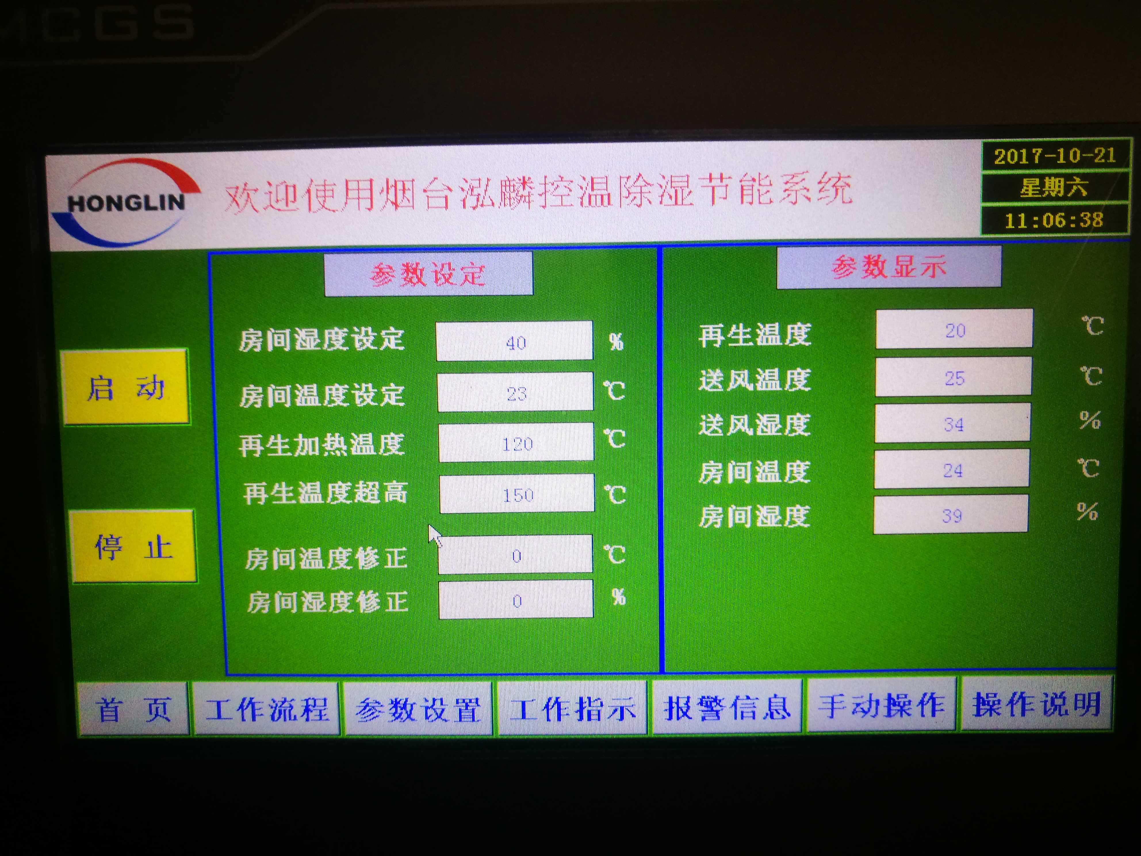 控溫控濕系統02