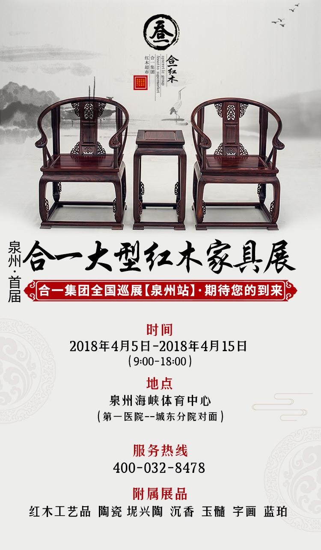 近期展会-泉州01【新750px】