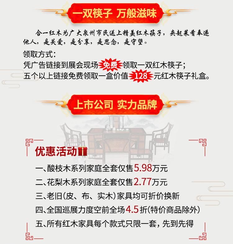 近期展会-泉州02【新750px】