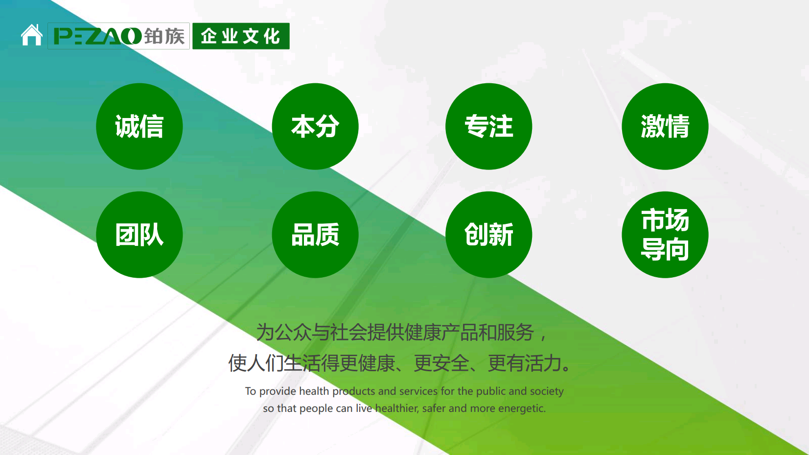PEZAO日本网站公司 企业文化