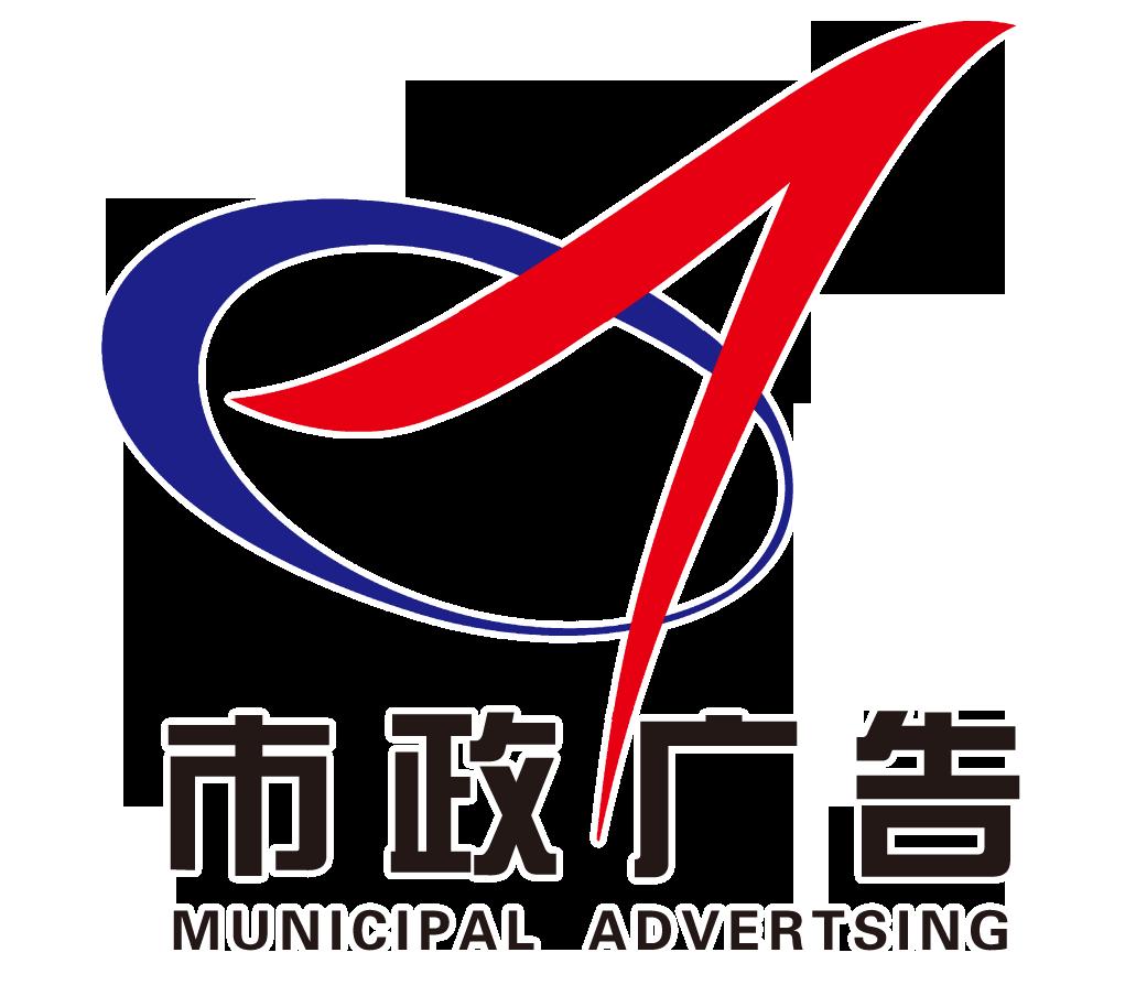 市政廣告logo