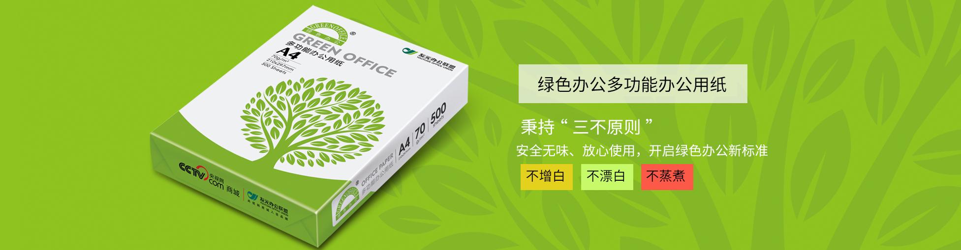 绿色办公banner