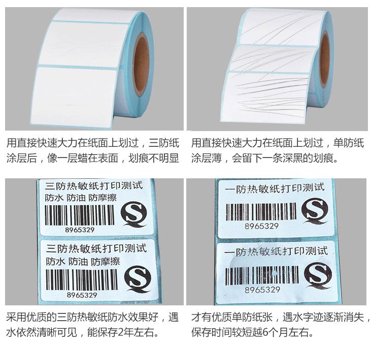 單防熱敏紙與三防熱敏紙區別