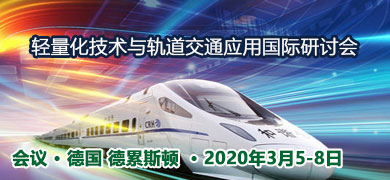 輕量化技術與軌道交通應用國際研討會