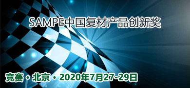 SAMPE中國復材產品創新獎