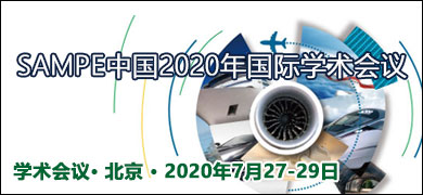 SAMPE中國2020年會國際學術會議