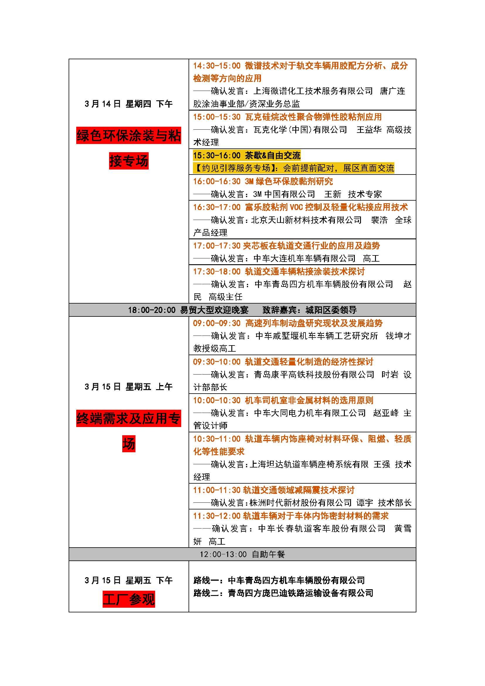 2019-第四届青岛中国轨道交通新材料产业高峰论坛——顾经理_页面_03