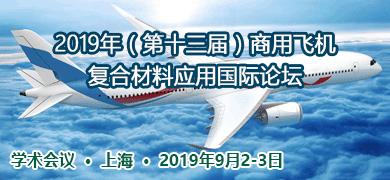 2019年(第十三屆)商用飛機復合材料應用國際論壇