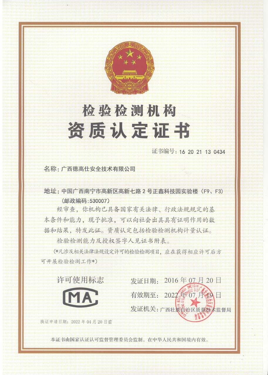 計量認證證書-2016.7.20