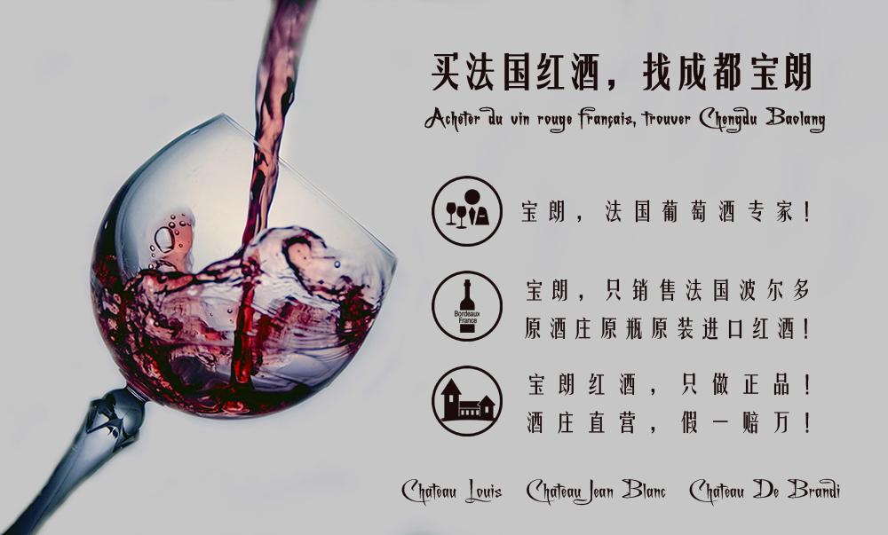 买红酒找宝朗-网站确定版