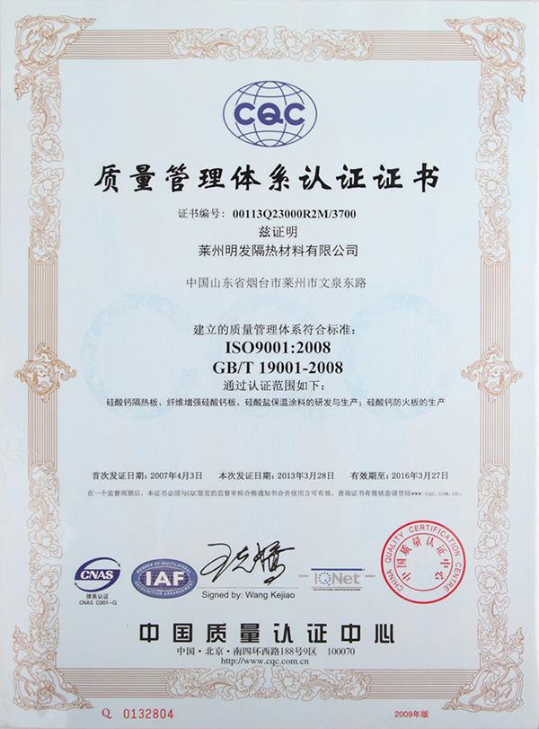 ISO9001CN