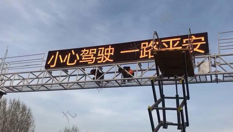 高速跨桥屏-2