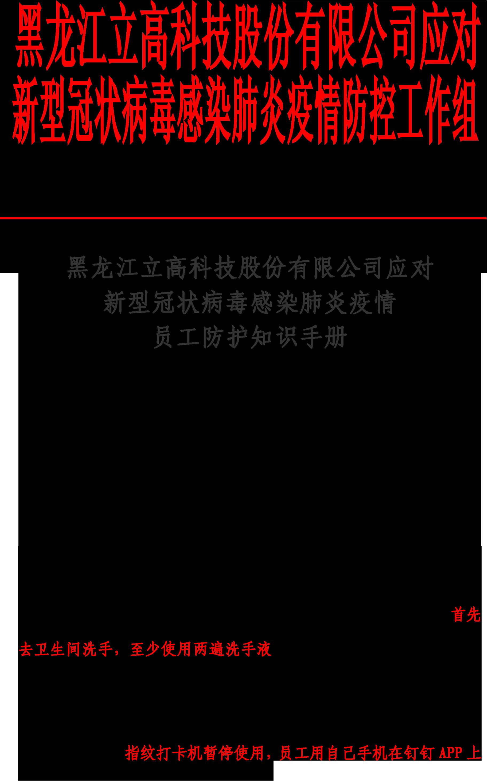 8455新葡萄娱乐应对新型冠状病毒感染肺炎疫情员工防护常识手册-1