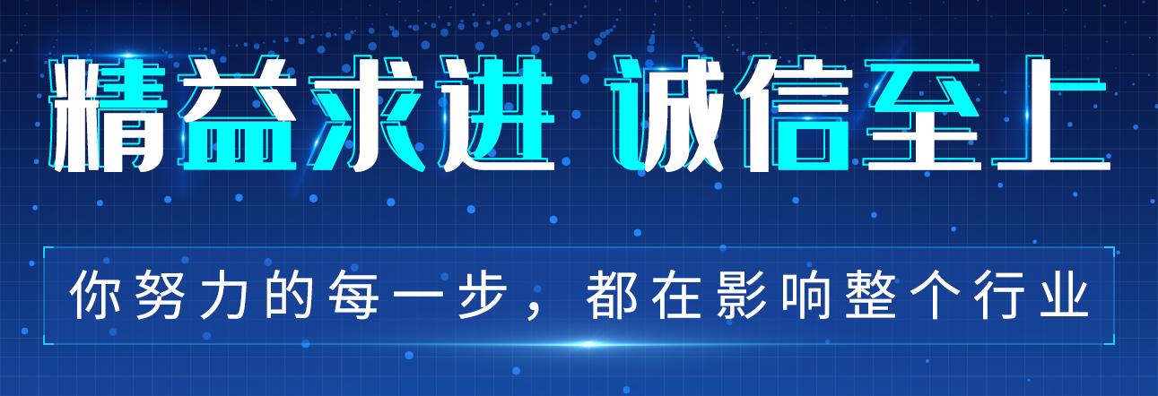 企业文化banner20190619