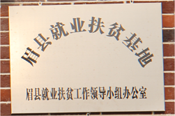 眉县就业扶贫基地