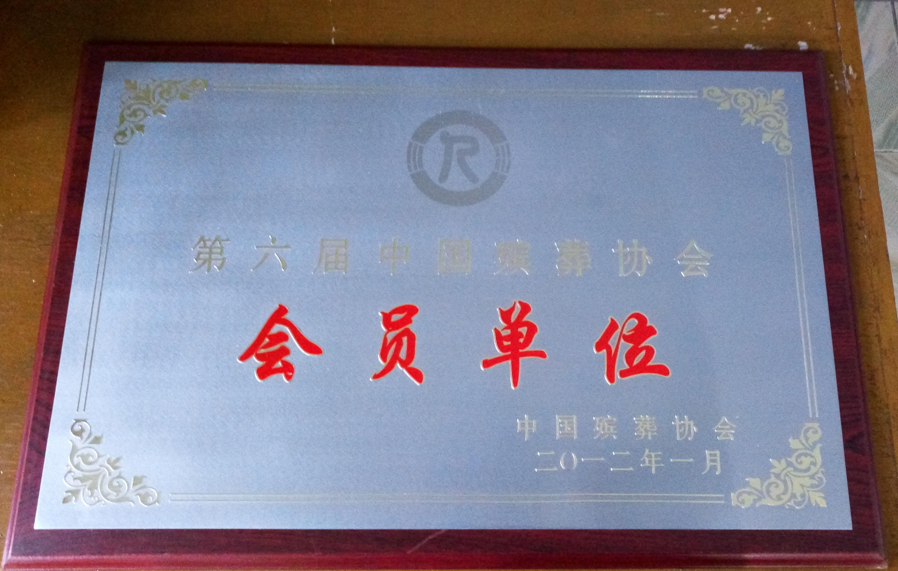 中國殯葬協會會員