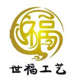 世福公司logo