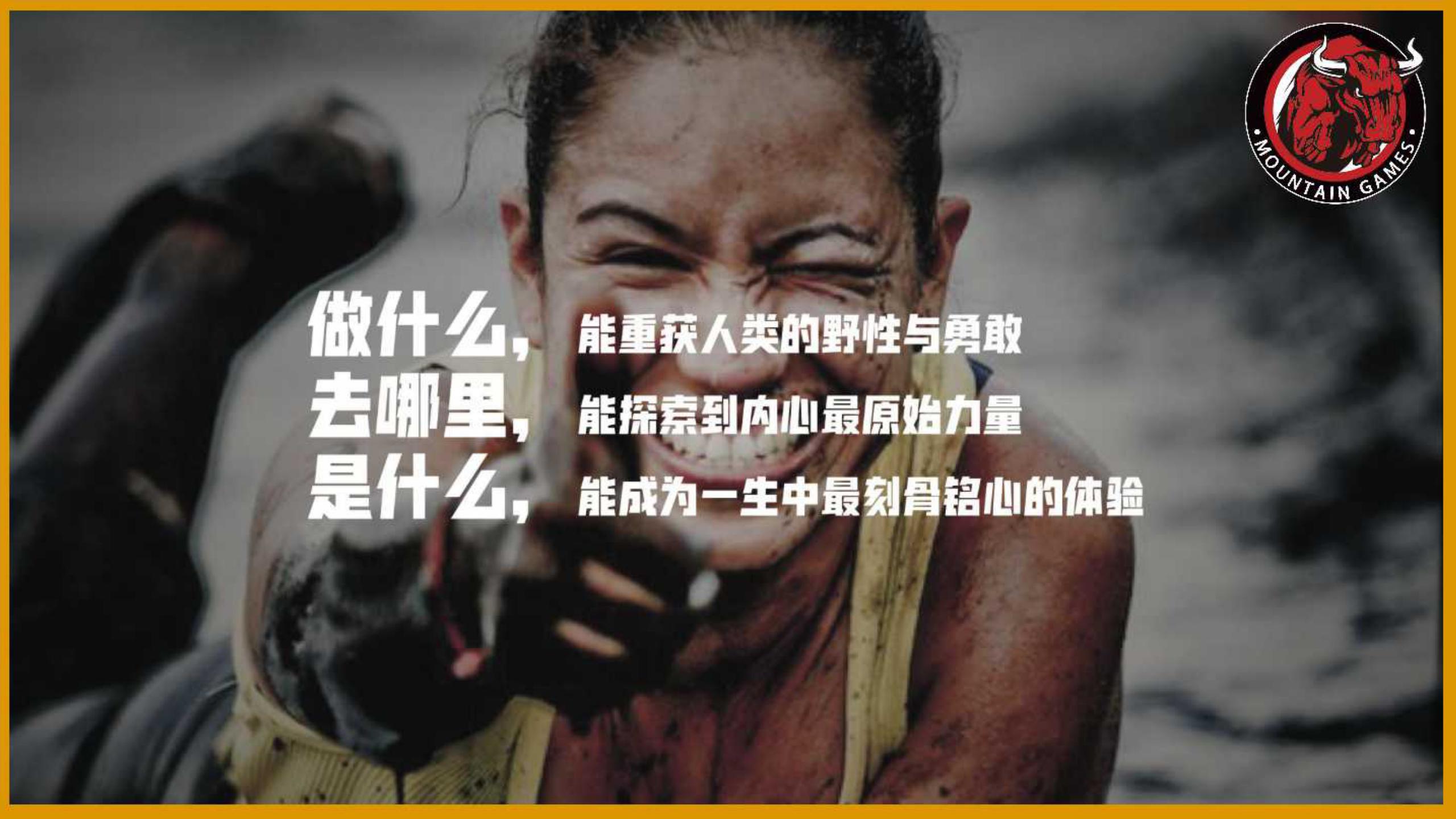 風之谷勇士挑戰賽toB端方案_02