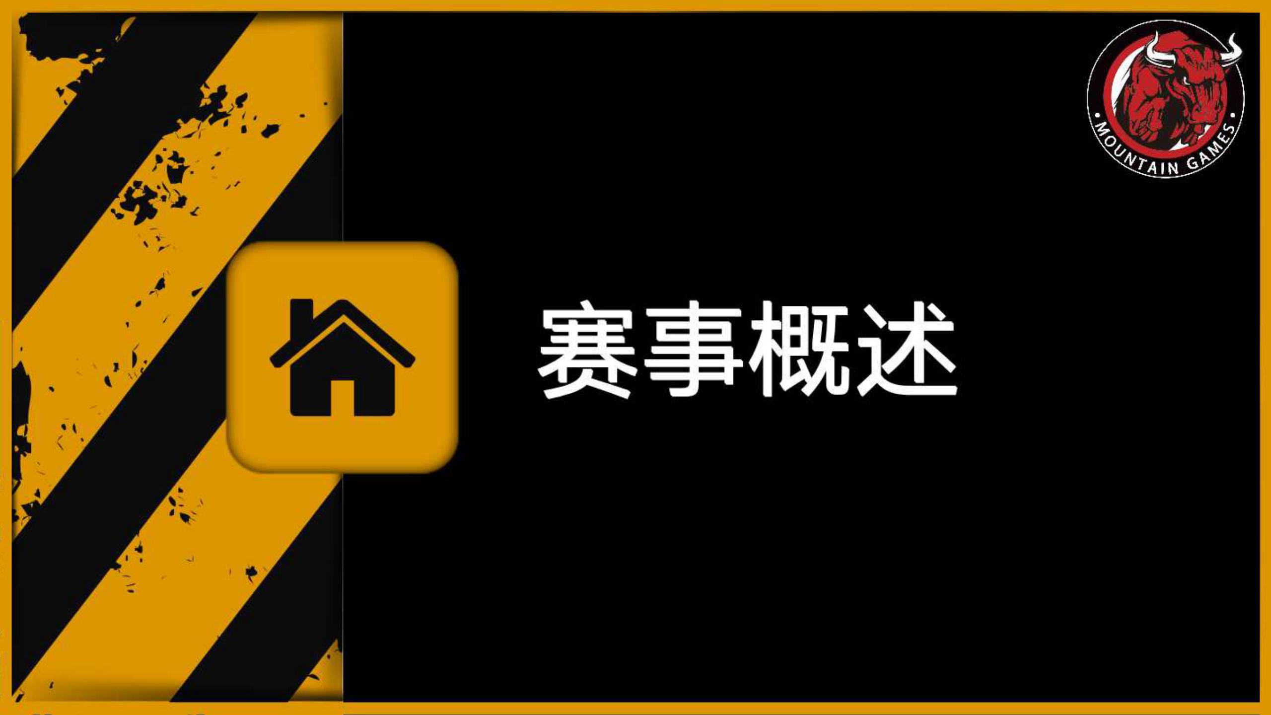 風之谷勇士挑戰賽toB端方案_04