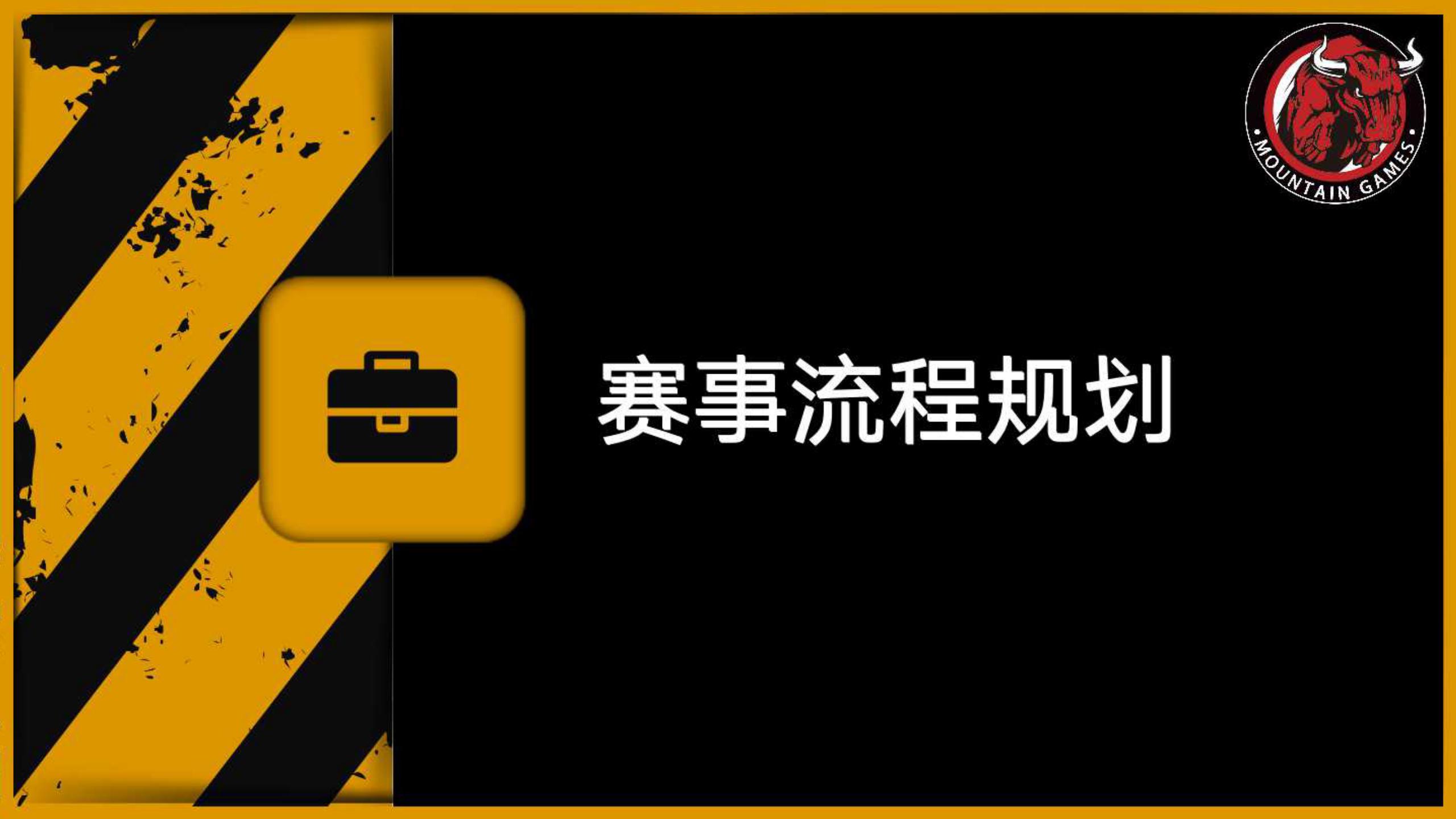 風之谷勇士挑戰賽toB端方案_09