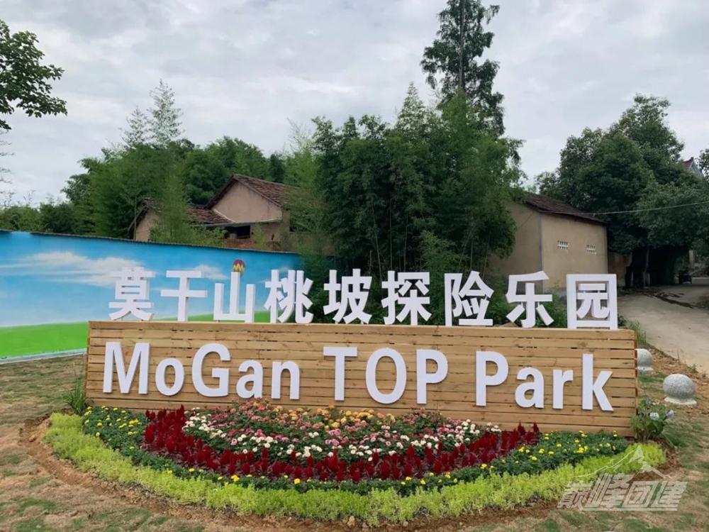 莫干山top02