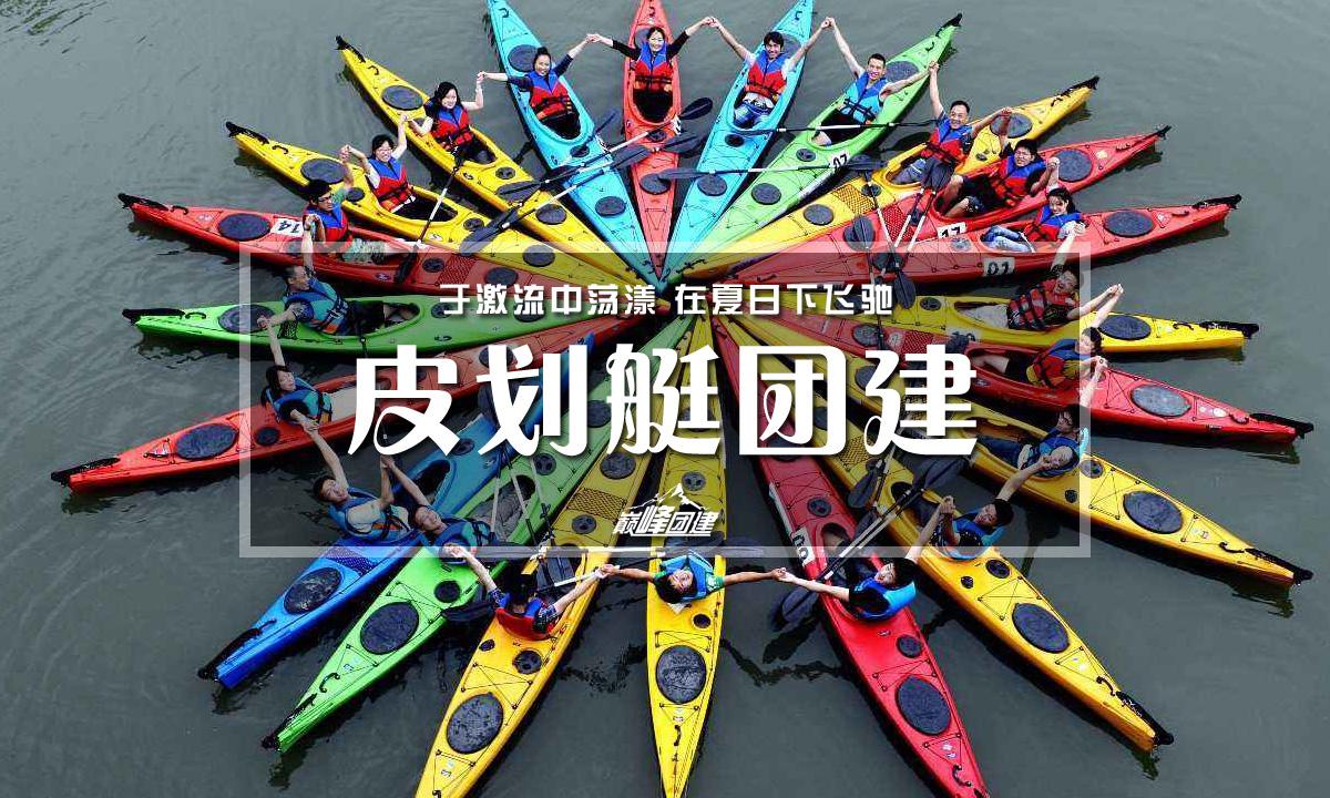 夏季企业团建-皮划艇团建